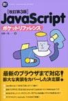 オンライン書籍販売のアマゾンの改訂3版JavaScriptポケットリファレンスの予約ページへ