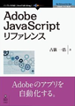 AAdobe JavaScriptリファレンス
