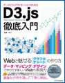 データビジュアライゼーションのためのD3.js徹底入門 Webで魅せるグラフ&チャートの作り方