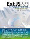 Ext JS入門