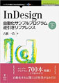 InDesign自動化サンプルプログラム【下巻】