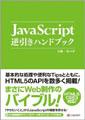 JavaScript�t��n���h�u�b�N