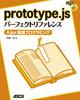 prototype.jsパーフェクトリファレンス
