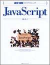 速効!図解プログラミングJavaScript